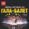 Гала-балет (Москва)