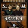 ARTE VIA - Путь в творчестве. Фортепианный дуэт Александр Яковлев - Павел Райкерус.