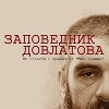 Заповедник Довлатова