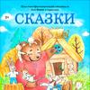 """Кукольно - драматический спектакль """"Сказки"""""""