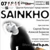 САИНХО/ SAINKHO. Концерт к выпуску новой пластинки