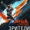 Отборочные TRICKING фестиваля TRICKa и ЗРЕЛИЩ (25 марта,входные билеты)