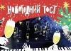 """Праздничный концерт """"Новогодний тост"""" с артистами Мариинского и Михайловского театров"""