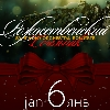 Рождественский сочельник / Christmas Eve Gala (Гала-концерт. Фуршет)