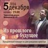 """Праздничный концерт ко дню рождения Международного симфонического оркестра """"Таврический"""""""