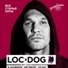 Loc-Dog - День 1. Все старые хиты