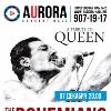 THE BOHEMIANS: A Tribute To QUEEN. Концерт памяти Фредди Меркьюри.