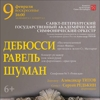 "Концерт №5 ""Классика"""