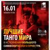 Лучшие танго мира в исполнении симфонического оркестра