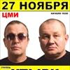 группа БУТЫРКА, Белгород