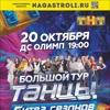 Танцы «Битва сезонов» в Краснодаре