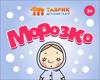"""Зимний спектакль """"Морозко"""""""