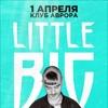 LITTLE BIG - презентация нового альбома