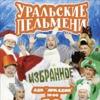 Уральские пельмени Избранное