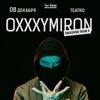 OXXXYMIRON в Томске