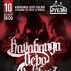 Kavabanga/Depo/Kolibri | 7 марта | Москва