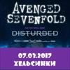 Тур на концерт Avenged Sevenfold (Хельсинки)