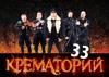 КРЕМАТОРИЙ - 33 ГОДА ГРУППЕ!