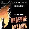 Театр-студия  «Группа 208» Спектакль-притча «Падение Аркаши»