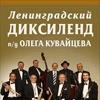 ЛЕНИНГРАДСКИЙ ДИКСИЛЕНД п/у ОЛЕГА КУВАЙЦЕВА (джаз-дансинг)