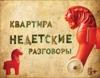 Спектакль «неДЕТСКИЕ разговоры»