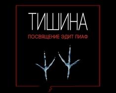 Театральный проект ТИШИНА
