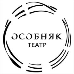 "Театр ""Особняк"""