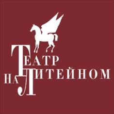 Театр «На Литейном»