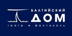 """Театр-фестиваль """"Балтийский дом"""""""