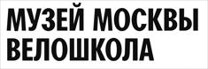 Велошкола Музея Москвы