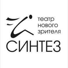 "Театр нового зрителя ""Синтез"""