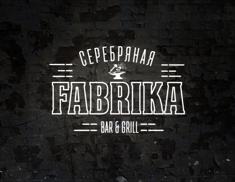 Bar&Grill СеребрянаяFabrika