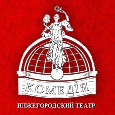 """Нижегородский театр """"Комедия"""""""
