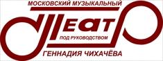 Московский музыкальный театр под руководством Геннадия Чихачева