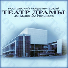 Театр им. М. Горького
