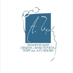 Таганрогский ордена «Знак Почета» театр им. А.П. Чехова