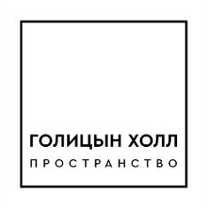 Голицын Холл