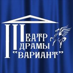 "Театр драмы ""Вариант"""